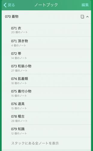 Evernote-070kimono