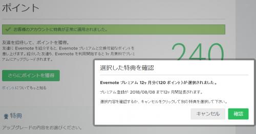 Evernotepoint2