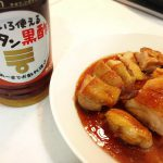 ミツカンのカンタン黒酢で鶏の黒酢照り焼き