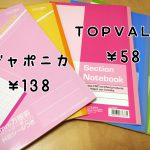 塾ノートを買いにイオンへ : Notebook at cram school