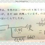 小5娘と学ぶ算数と夏期講習