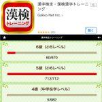 漢検と日本パズルのアプリ