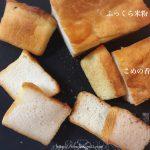 土佐れいほくのふっくら米粉で試し焼き