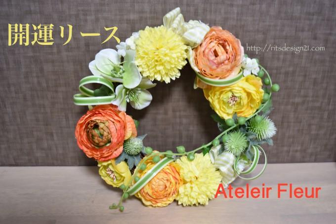 Ateleir Fleur