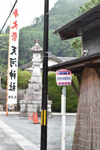 tenkawa20