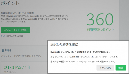 Evernotepoint1