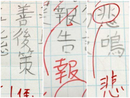 書き 順 しめすへん ちゃんと書けます?気になる漢字の筆順。