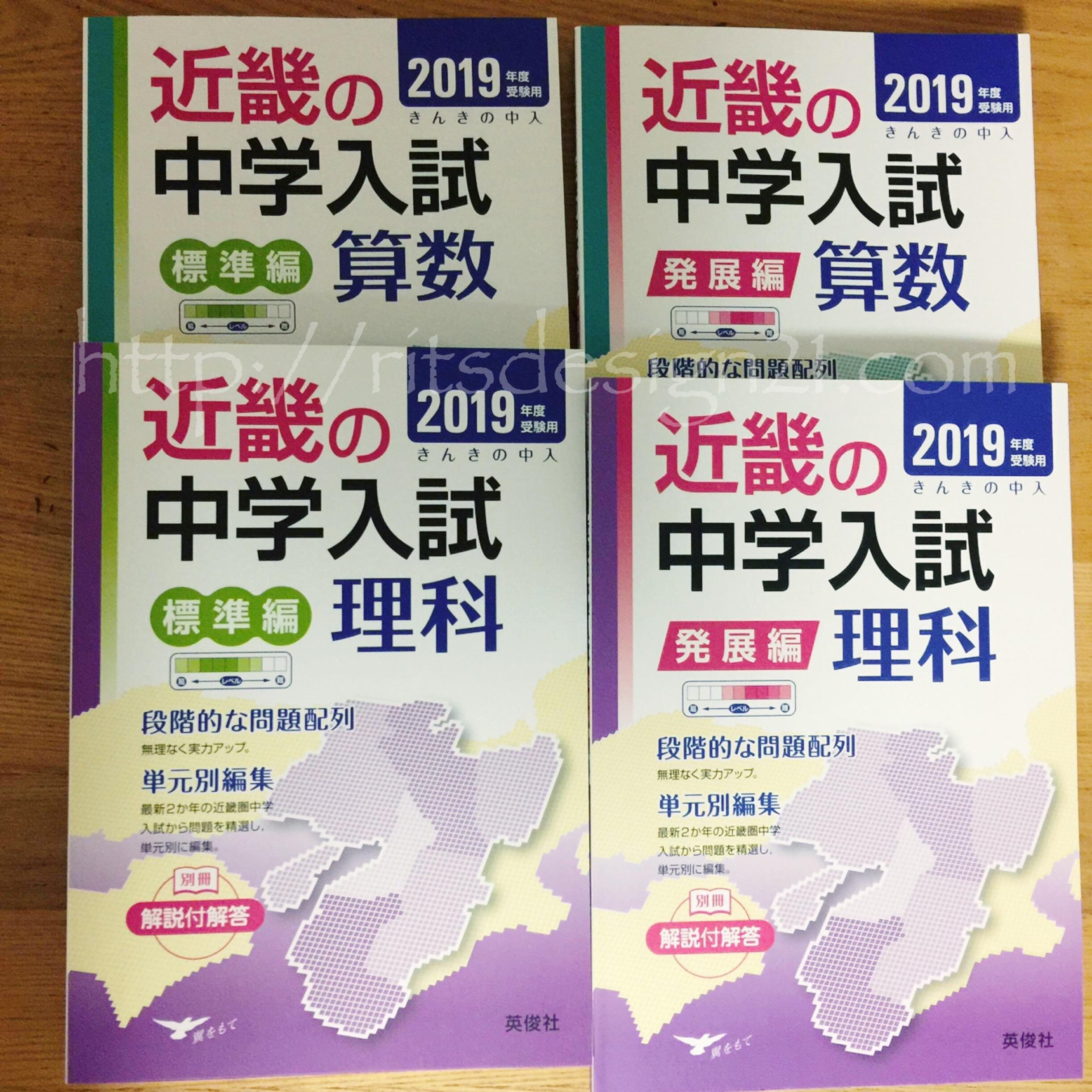 回想録#4:近畿の中学入試